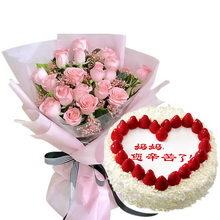 19朵粉佳人玫瑰+圓形水果蛋糕,蛋糕上面有字:媽媽,您辛苦了