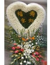 白色玫瑰拼成的心形,中间小簇菊拼成的福寿全归四个字,下面百合红掌天堂鸟点缀。