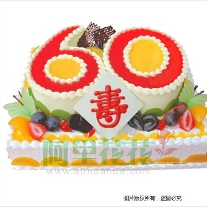 普通蛋糕/祝寿蛋糕
