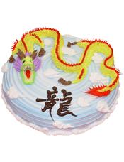 """圆形奶油蛋糕,一条金龙盘曲其上,前面一个""""龙""""字。 (该款蛋糕10寸起订)"""