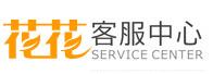 中国订花网客服中心